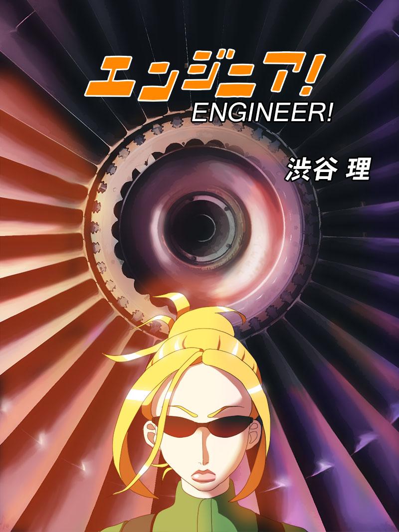 表紙「エンジニア!」渋谷理