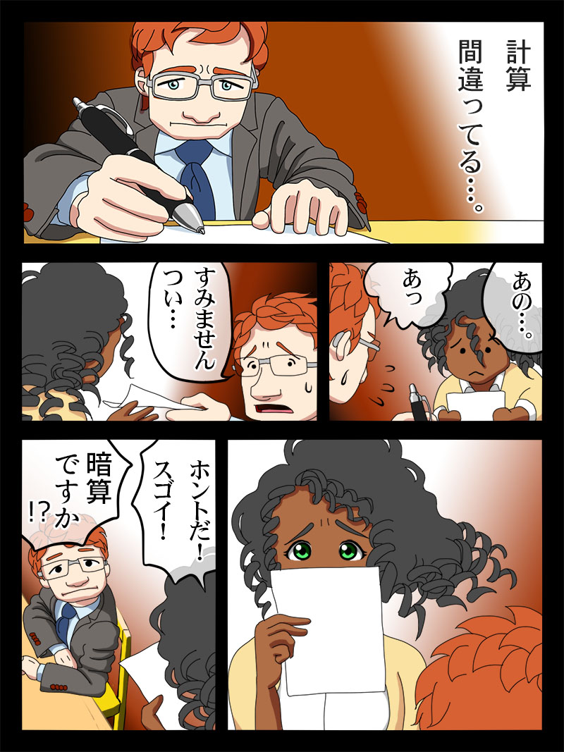ボールペンで紙に書き込むジョブ「計算間違ってる」女性「あの」ジョブ「あっすみませんつい」紙に書かれた内容を読む女性「ホントだ!スゴイ!暗算ですか?!