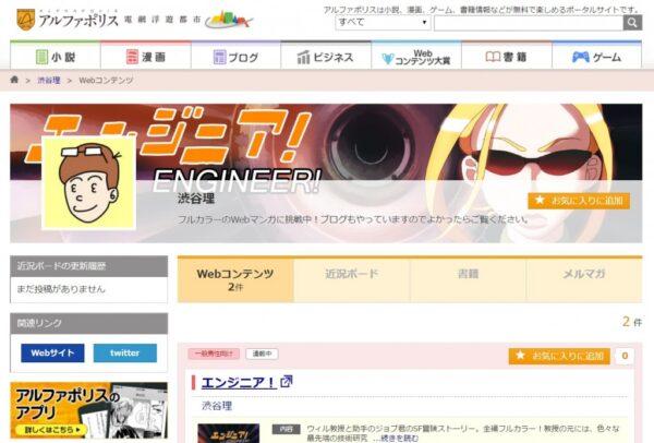 「アルファポリス」渋谷理プロフィールページ
