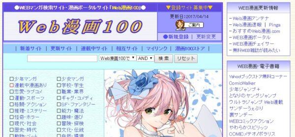 「web漫画100」トップページ