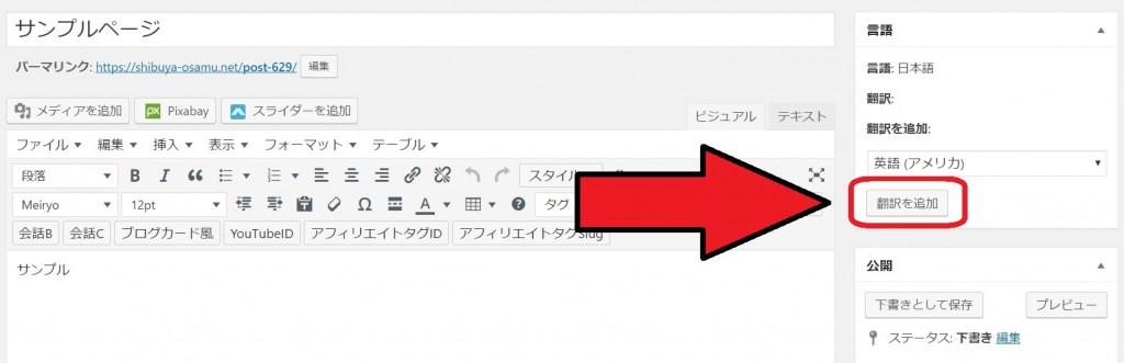 「Bogo」の「翻訳を追加」ボタン