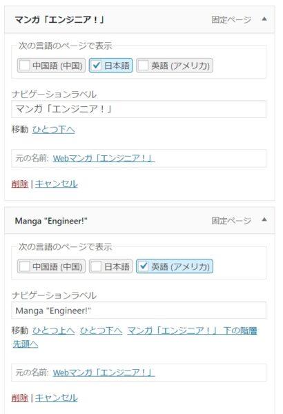 「Bogo」のメニュー言語切り替え機能。言語のチェックボックスがある。