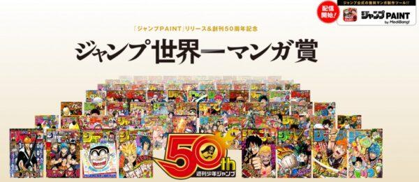 ジャンプ世界一漫画賞ホームページ