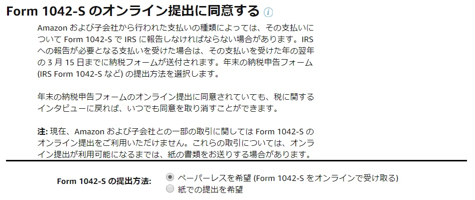 Form 1042-Sのオンライン提出に同意する。「ペーパーレスを希望」か「紙での提出を希望」か