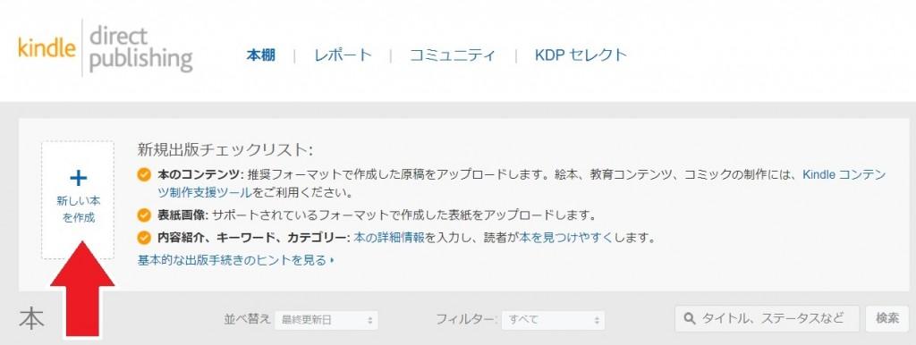 「キンドル・ダイレクト・パブリッシング」新しい本を作成