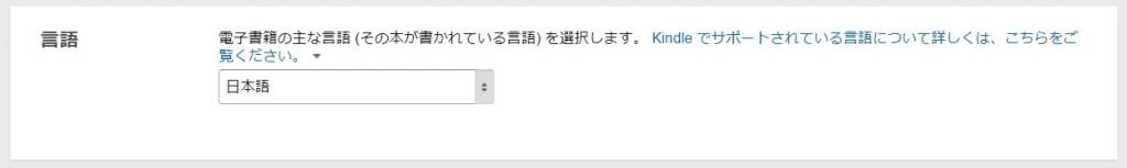 「キンドル・ダイレクト・パブリッシング」言語「日本語」