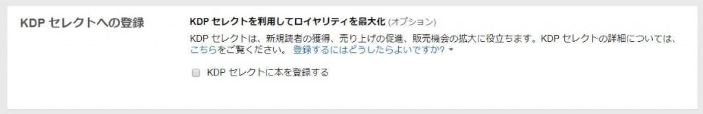 「キンドル・ダイレクト・パブリッシング」KDPセレクトへの登録