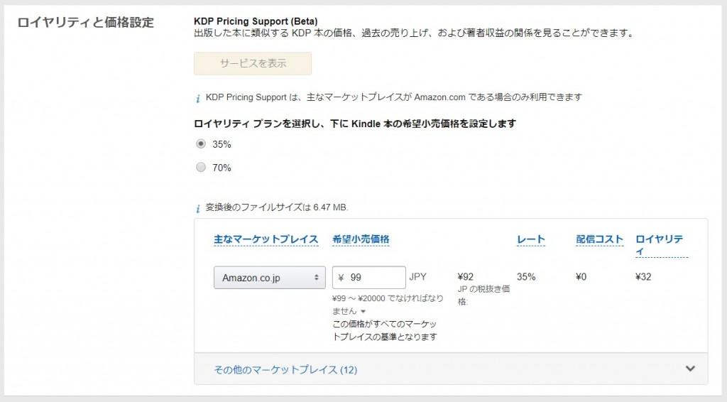 「キンドル・ダイレクト・パブリッシング」ロイヤリティと価格設定