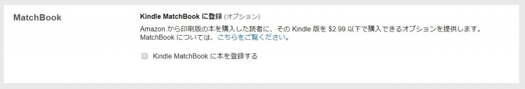 「キンドル・ダイレクト・パブリッシング」MatchBook