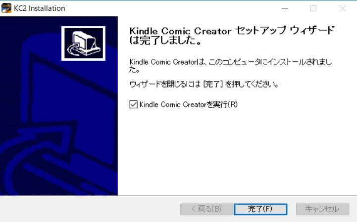 「Kindle Comic Creator」セットアップウィザードは完了しました。