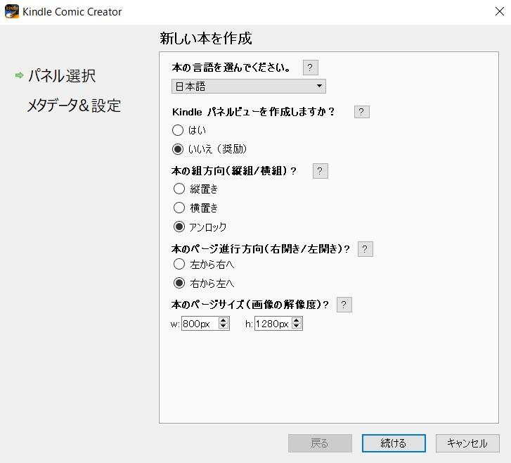 「Kindle Comic Creator」新しい本を作成。本の言語「日本語」。Kindleパネルビューを作成しますか?「いいえ」。本の組方向「アンロック」。本のページ進行方法「右から左へ」。本のページサイズ「w800px」「h1280px」