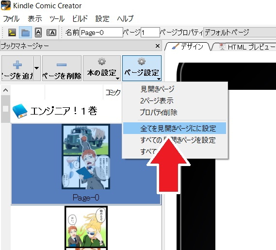 「Kindle Comic Creator」ページ設定→全てを見開きページに設定
