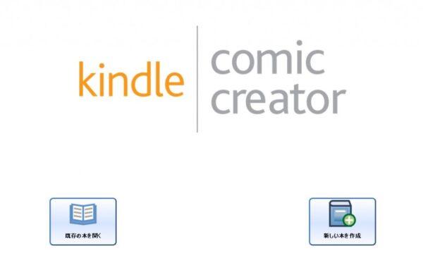 「Kindle Comic Creator」左に「既存の本を開く」ボタン。右に「新しい本を作成」ボタン