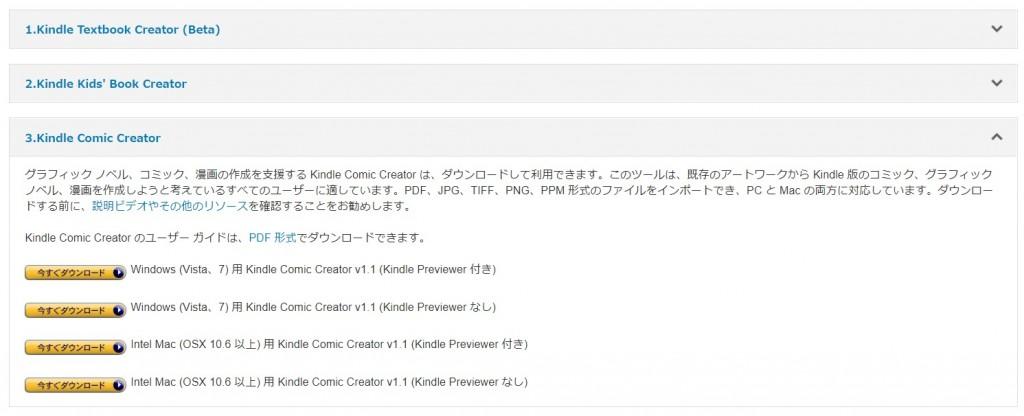 「Kindle Comic Creator」ダウンロード画面