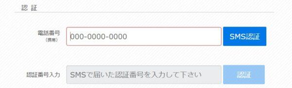 BOOK☆WALKERー電話番号認証