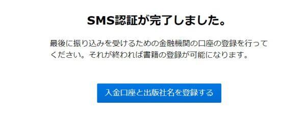 BOOK☆WALKERー「SMS認証が完了しました」