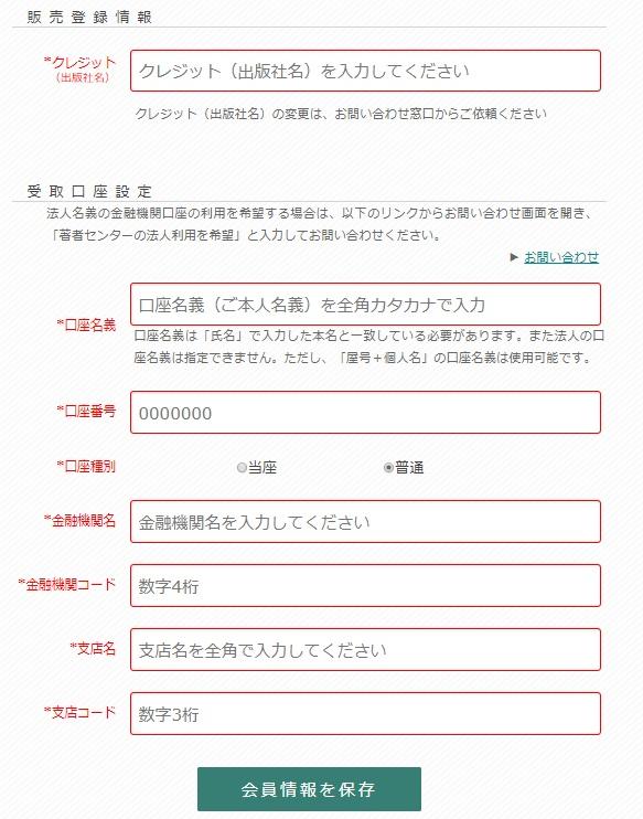 BOOK☆WALKERー販売者登録情報