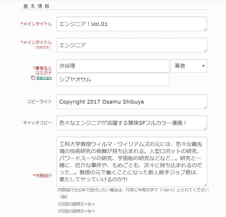 BOOK☆WALKERー基本情報