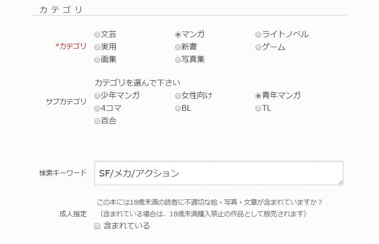 BOOK☆WALKERーカテゴリ