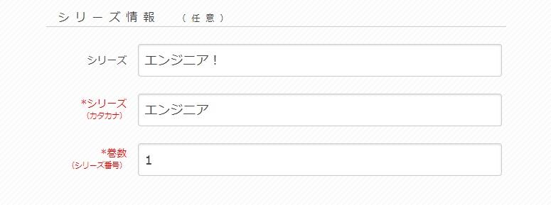 BOOK☆WALKERーシリーズ情報