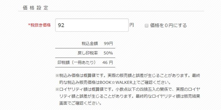 BOOK☆WALKERー価格設定
