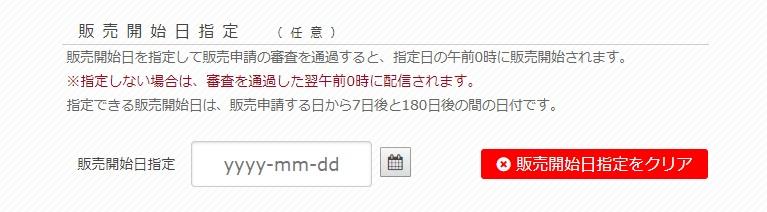 BOOK☆WALKERー販売開始日指定
