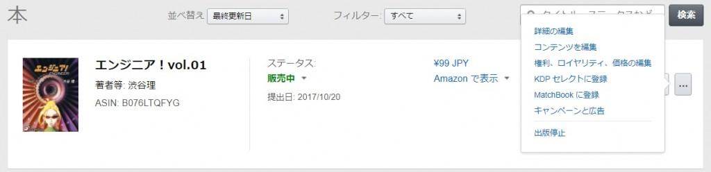 「キンドル・ダイレクト・パブリッシング」詳細の編集