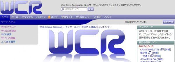 WCRトップページ(