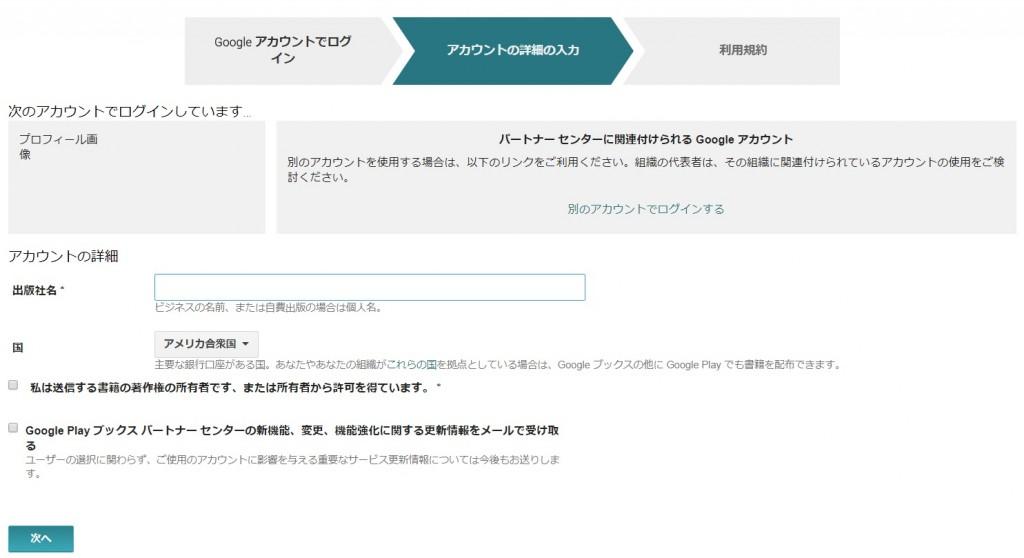アカウントの詳細の入力画面、出版社名、国、2つのチェックボックス、一番下に「次へ」のボタン