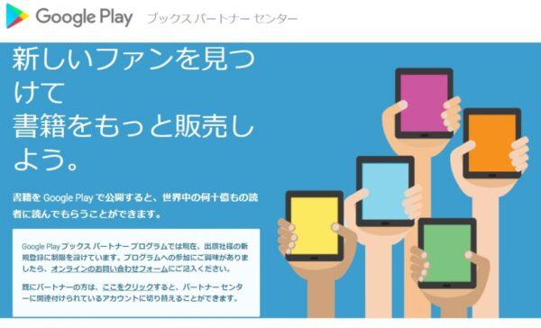 Google Play ブックス パートナーセンター「プログラムへの参加にご興味がありましたら、オンラインのお問い合わせフォームにご記入ください」