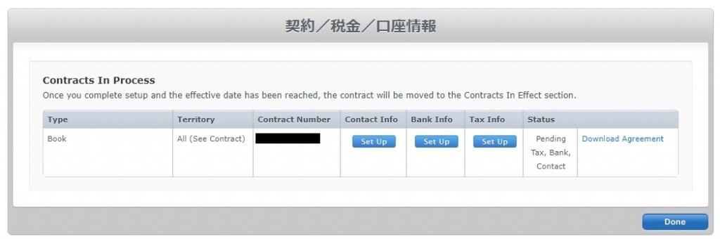 iTunes Connect 契約/税金/口座情報