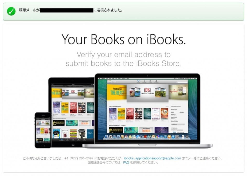iTunes Connect 「アカウントを作成」メールが送信されました。