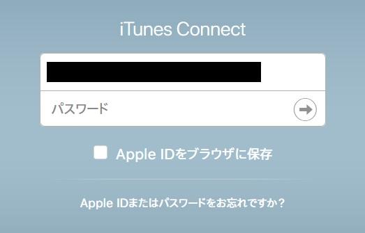 iTunes Connect ログインページ