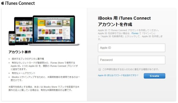 iTunes Connect 「アカウントを作成」画面