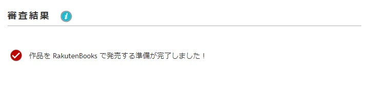 koboライティングライフ―審査結果