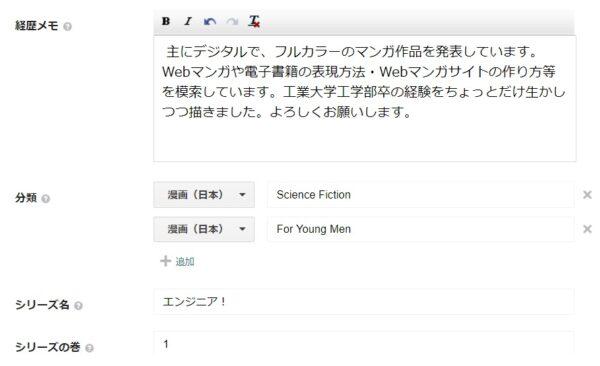 Google Play ブックス パートナーセンター「新しい書籍の追加」―経歴メモ、分類、シリーズ名、シリーズの巻