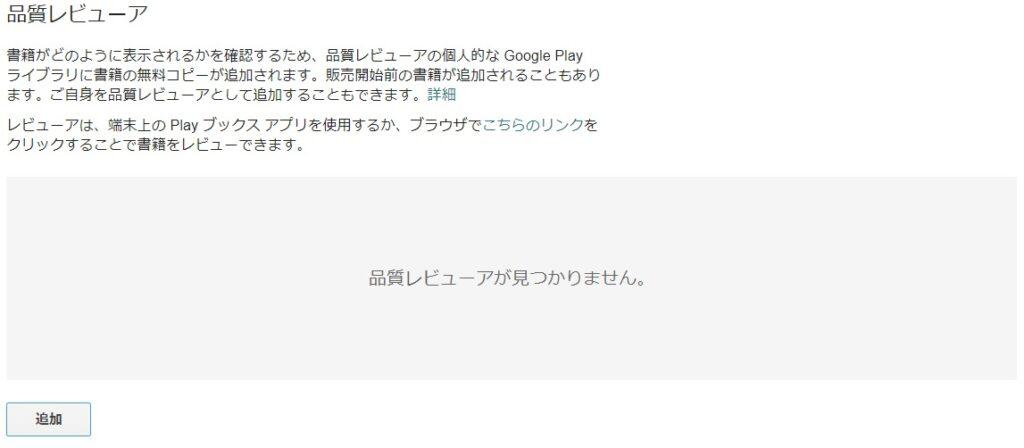 Google Play ブックス パートナーセンター「品質レビューア」