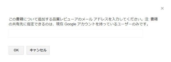 Google Play ブックス パートナーセンター「品質レビューアのメールアドレスを入力してください」