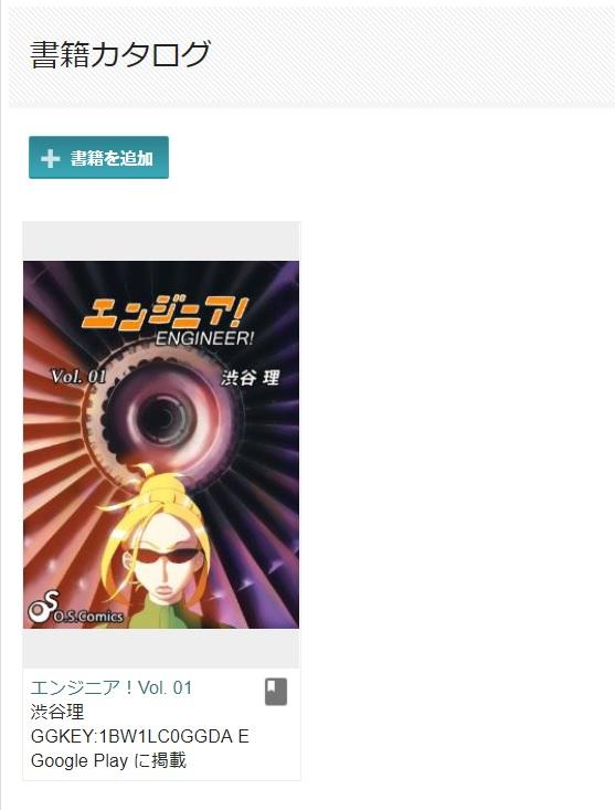 Google Play ブックス パートナーセンター「書籍カタログ」エンジニア!Vol. 01
