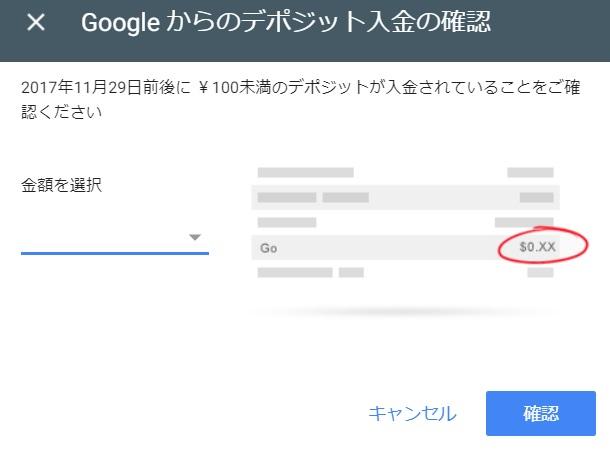 Googleからのデポジット入金の確認。金額を選択