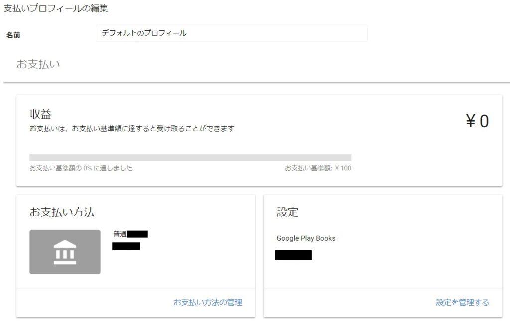 Google Play ブックス パートナーセンター:支払いプロフィールの編集