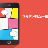 マンガ投稿サイト・アプリに投稿してみた手順・感想―「マガジンデビュー」編
