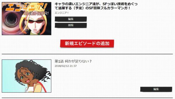 マガジンデビュー 登録完了後の画面