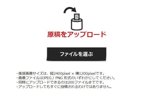マガジンデビュー 原稿をアップロード