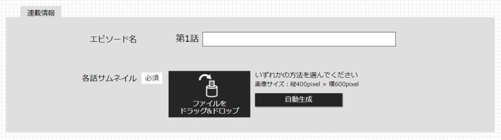 マガジンデビュー エピソード名 各話サムネイル