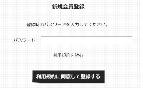 マガジンデビュー 新規会員登録