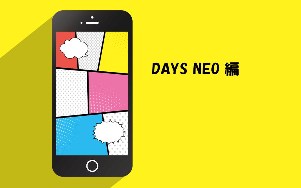 days-neo