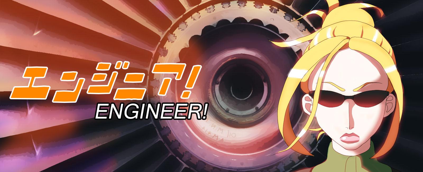 マンガ「エンジニア!」ウィル教授