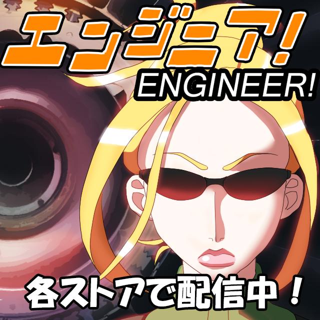 manga-endineer-banner